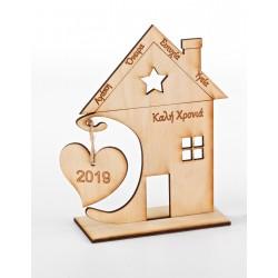Ξύλινο Σπιτάκι Με Ευχές 2019